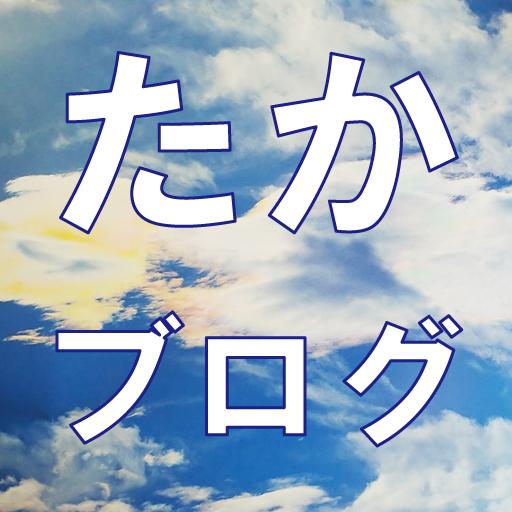 たかブログのロゴ