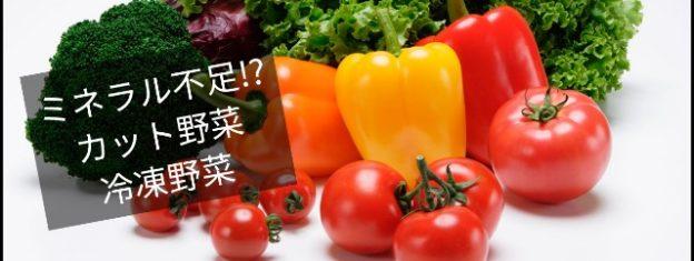 ミネラル不足のカット野菜冷凍野菜