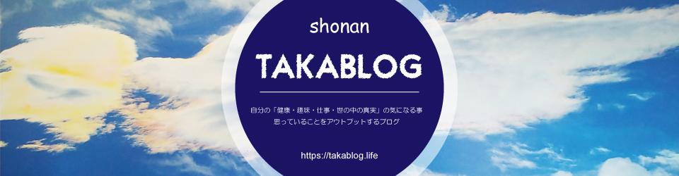 世の中の真実 趣味 探究ブログ たかブログ takablog