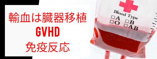GVHD_輸血_ルネカントン