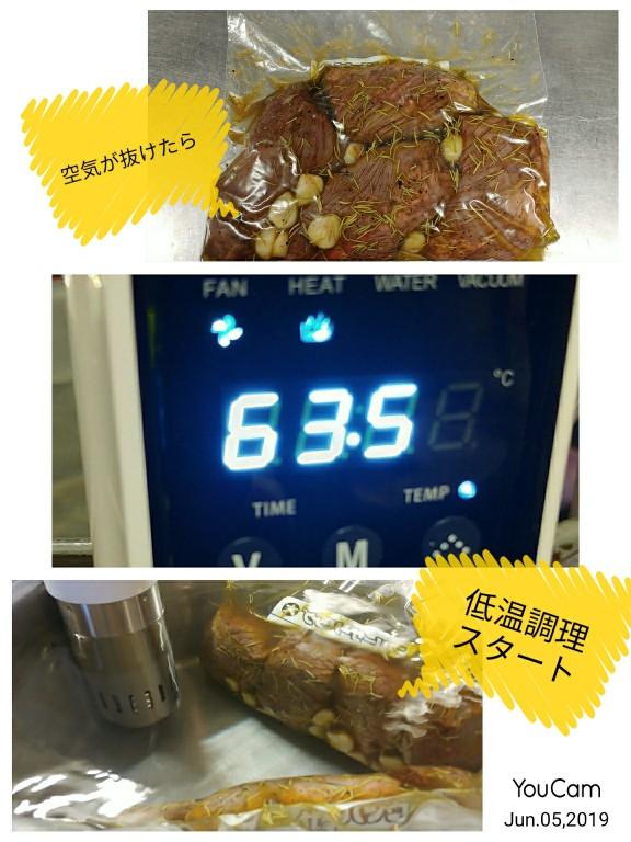 53度〜63,5度の幅で調理しています。今回は63,5度で調理しました。