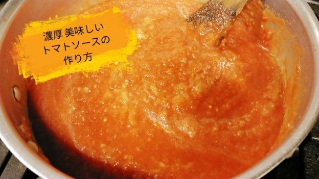 濃厚美味しいトマトソース