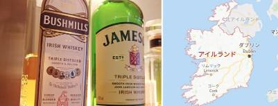アイルランドのウィスキー。アイリッシュウィスキー。