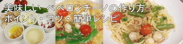 美味しいペペロンチーノの作り方