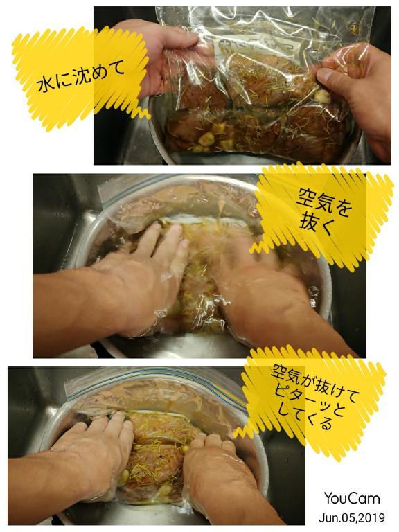 水圧を利用して中の空気を抜きます。味の浸透力が増し美味しく上がります。