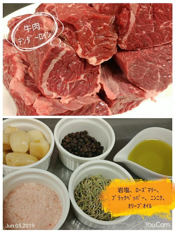 牛肉と調味料(岩塩、ローズマリー、ブラックペッパー、ニンニク、オリーブオイル)