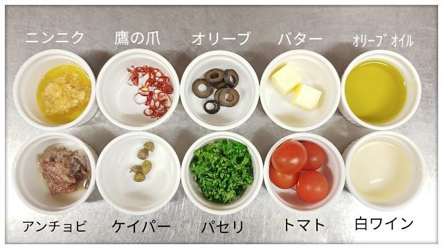 プッタネスカの材料。ニンニク、アンチョビ、オリーブ、ケイパー、トマト、バター、白ワイン、オリーブオイル。