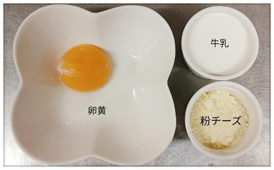 カルボナーラに使う材料その1。卵黄ソース(卵黄、牛乳、粉チーズ)3つを合わせて卵黄ソースを作ります。